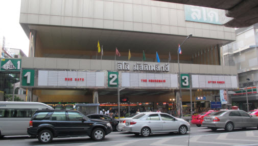 Lido cinema Bangkok